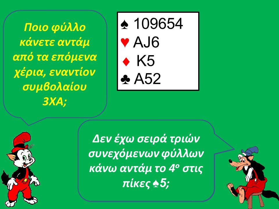 ♠ 109654 ♥ ΑJ6  Κ5 ♣ A52 ♠ 94 ♥ J1086  QJ108 ♣ A73 ♠ J43 ♥ Q5