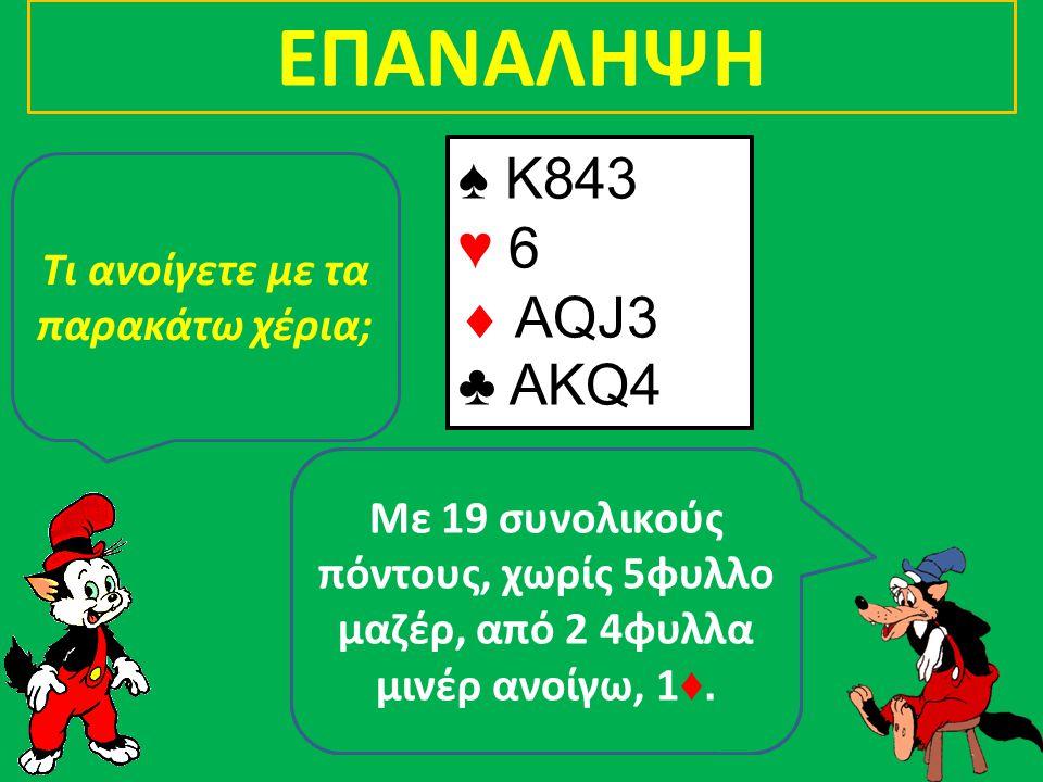 ΕΠΑΝΑΛΗΨΗ ♠ Q10875 ♥ AK  AK1073 ♣ 4 ♠ AJ53 ♥ QJ6  A3 ♣ Q964 ♠ K843