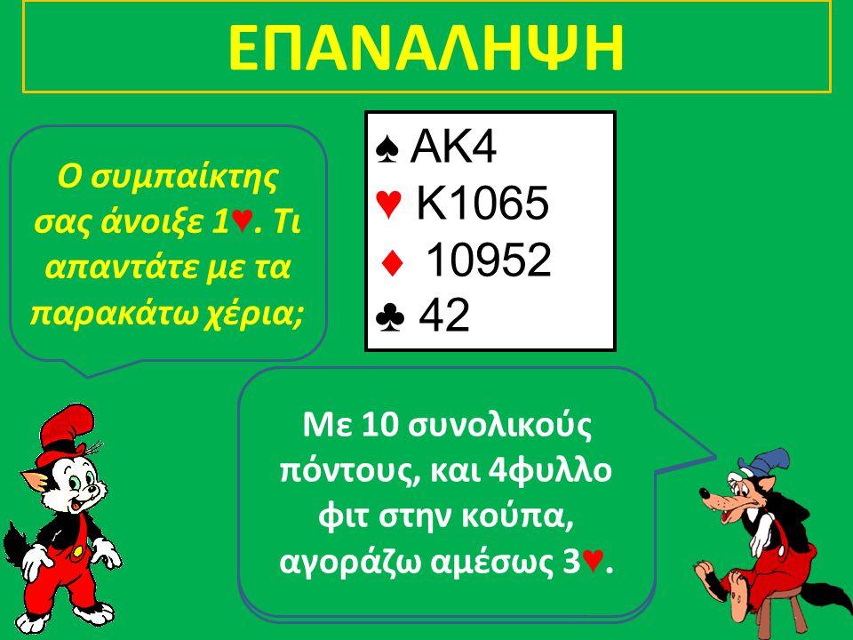 ΕΠΑΝΑΛΗΨΗ ♠ 83 ♥ Q4  A873 ♣ KQ1094 ♠ AK4 ♥ K1065  10952 ♣ 42 ♠ Q964