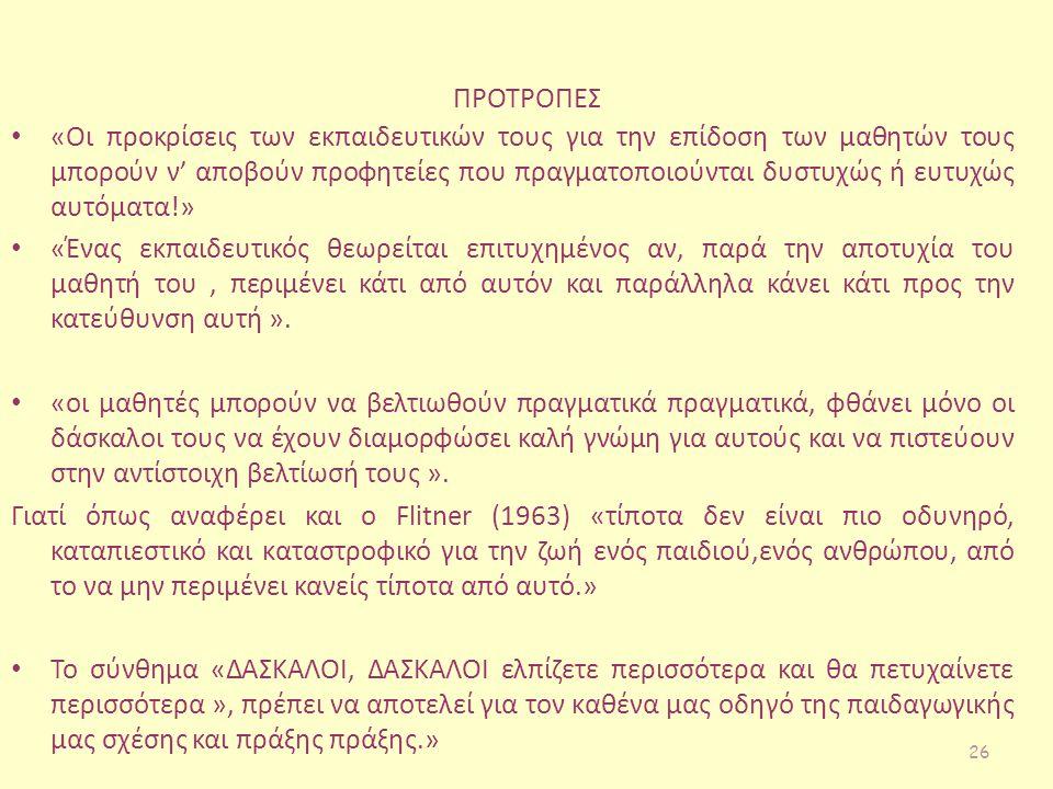 ΠΡΟΤΡΟΠΕΣ