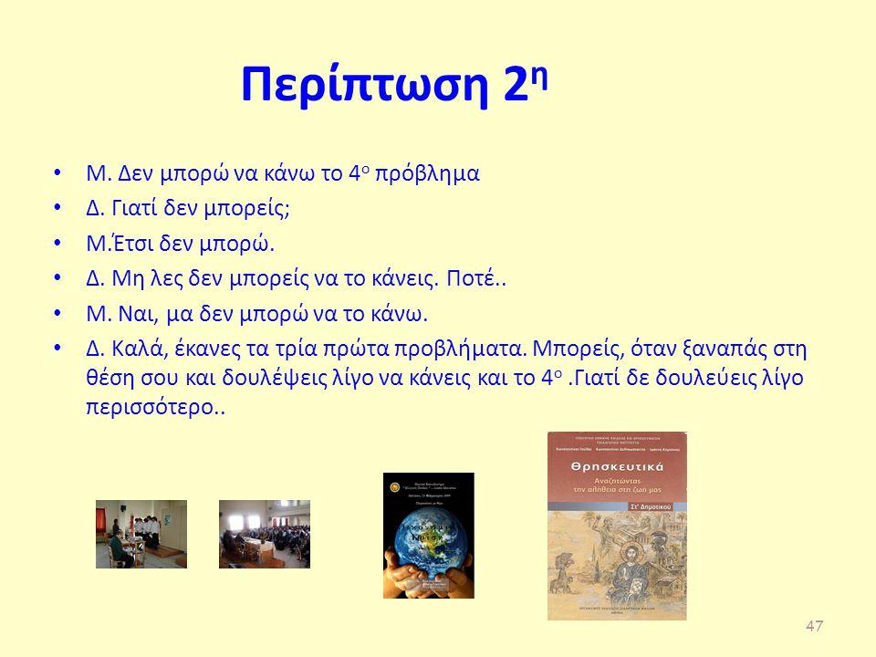 Περίπτωση 2η Μ. Δεν μπορώ να κάνω το 4ο πρόβλημα Δ. Γιατί δεν μπορείς;