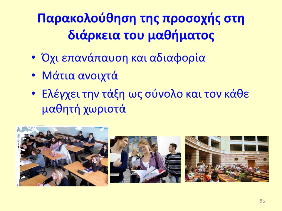 Παρακολούθηση της προσοχής στη διάρκεια του μαθήματος