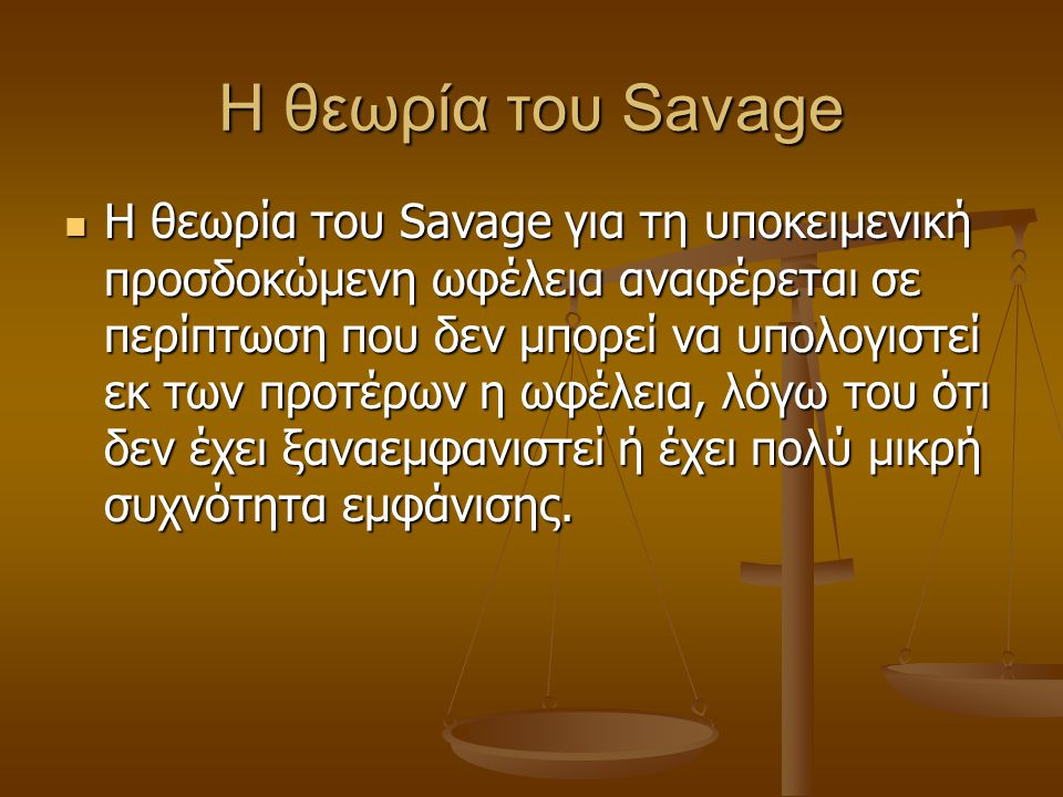 Η θεωρία του Savage