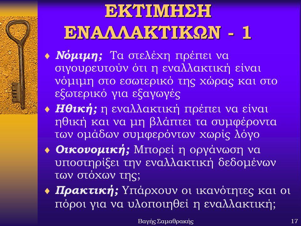 ΕΚΤΙΜΗΣΗ ΕΝΑΛΛΑΚΤΙΚΩΝ - 1
