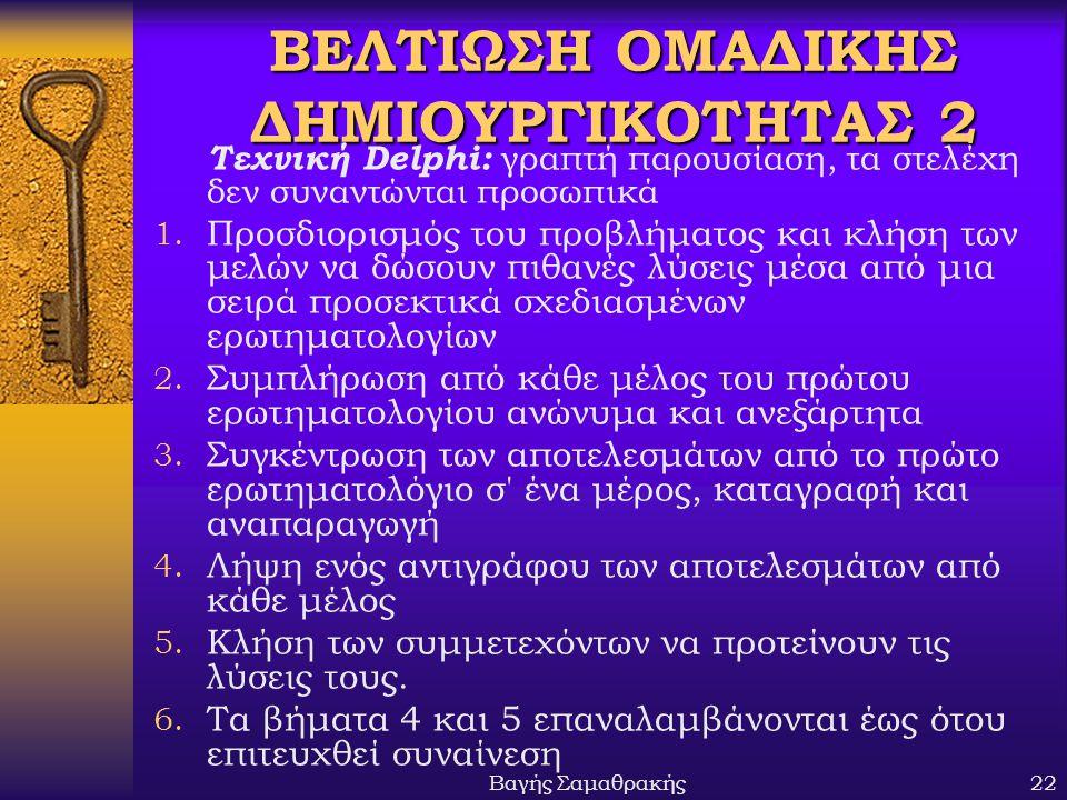 ΒΕΛΤΙΩΣΗ ΟΜΑΔΙΚΗΣ ΔΗΜΙΟΥΡΓΙΚΟΤΗΤΑΣ 2