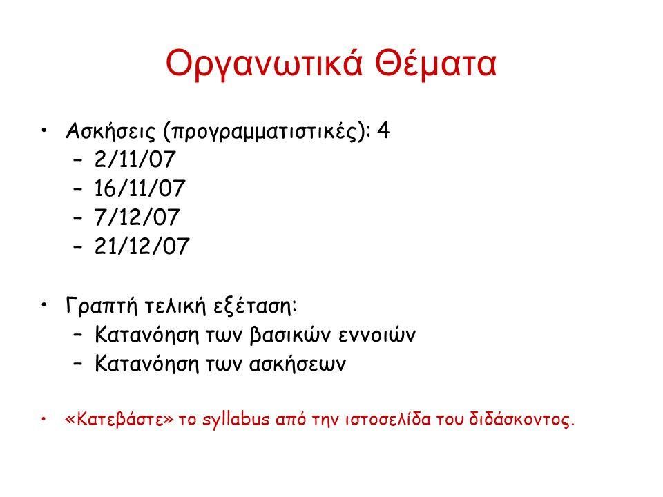 Οργανωτικά Θέματα Ασκήσεις (προγραμματιστικές): 4 2/11/07 16/11/07