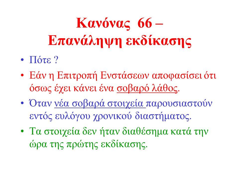 Κανόνας 66 – Επανάληψη εκδίκασης