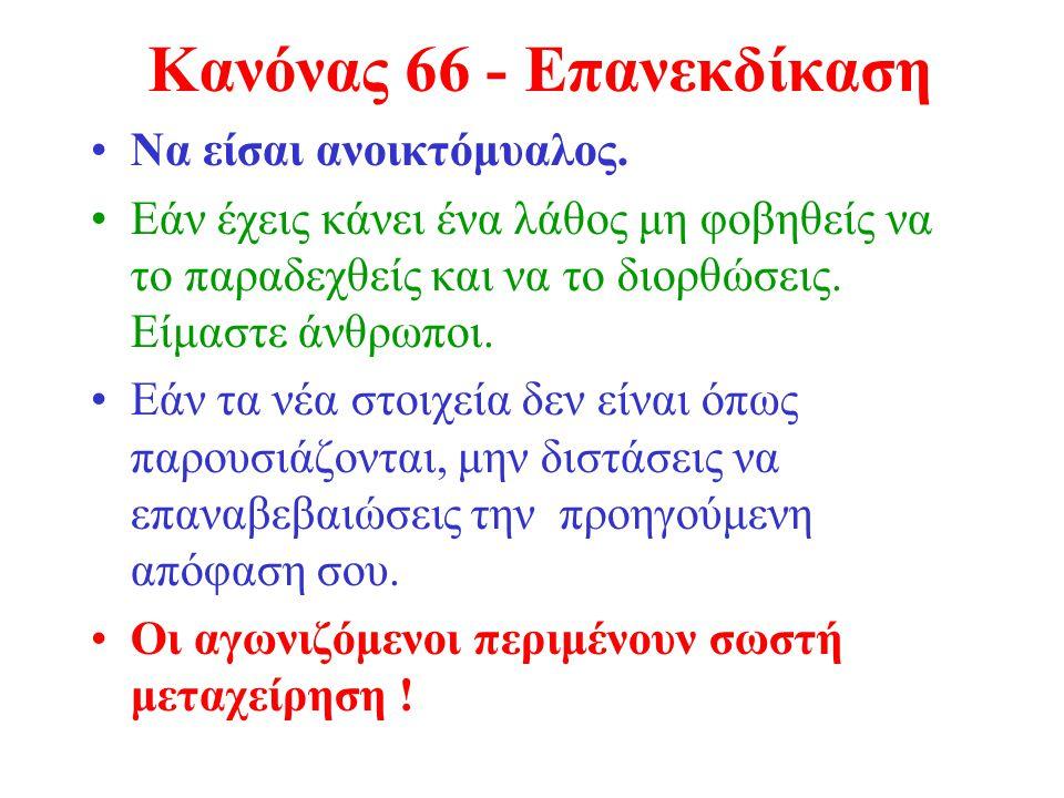 Κανόνας 66 - Επανεκδίκαση