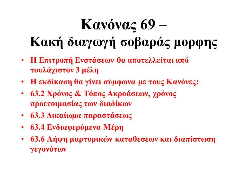 Κανόνας 69 – Κακή διαγωγή σοβαράς μορφης