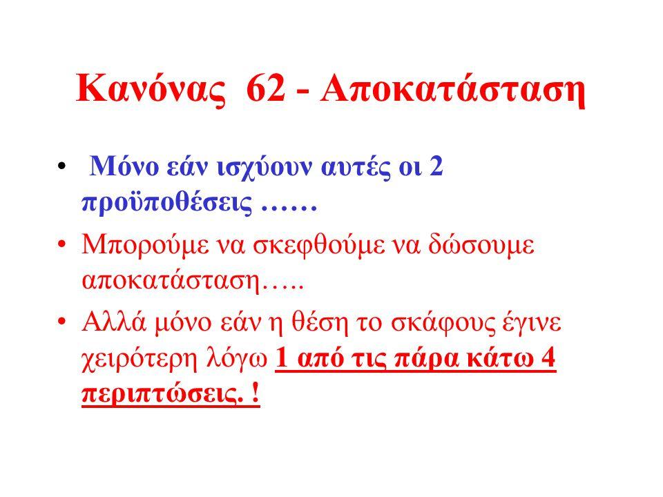 Κανόνας 62 - Αποκατάσταση