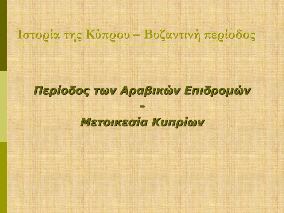 Ιστορία της Κύπρου – Βυζαντινή περίοδος