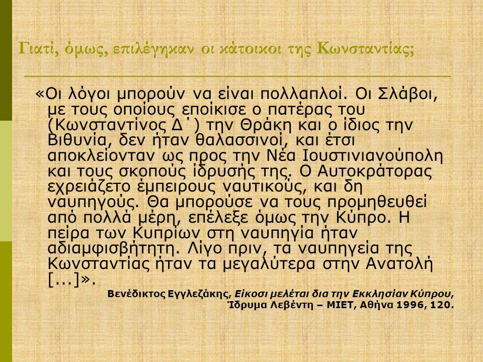 Γιατί, όμως, επιλέγηκαν οι κάτοικοι της Κωνσταντίας;