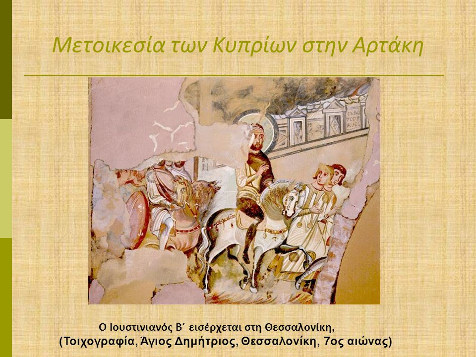 Μετοικεσία των Κυπρίων στην Αρτάκη
