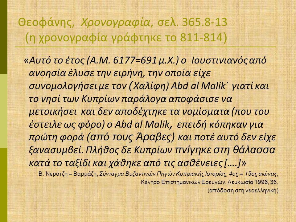 Θεοφάνης, Χρονογραφία, σελ. 365