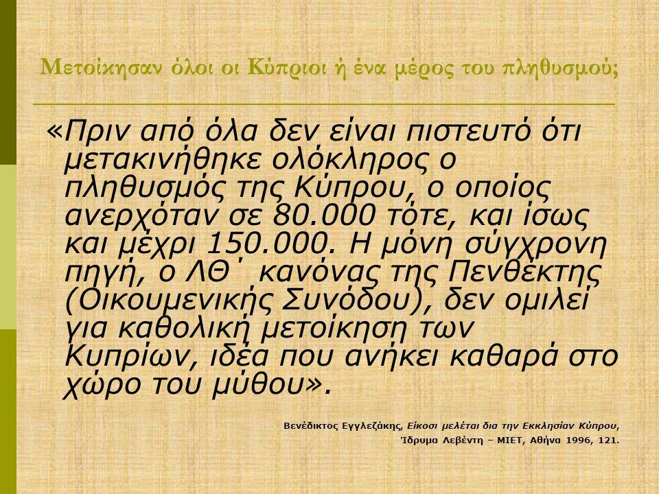 Μετοίκησαν όλοι οι Κύπριοι ή ένα μέρος του πληθυσμού;