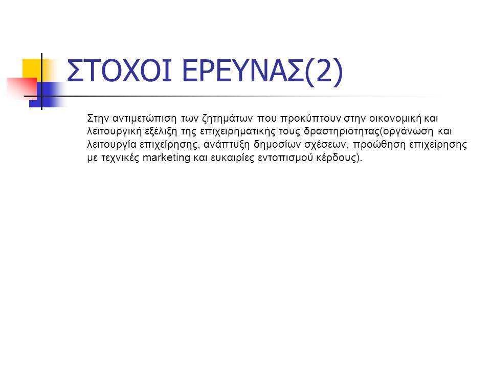 ΣΤΟΧΟΙ ΕΡΕΥΝΑΣ(2)