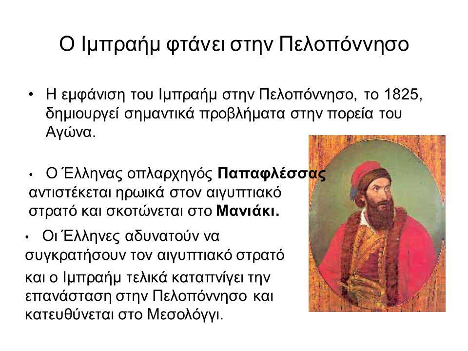 Ο Ιμπραήμ φτάνει στην Πελοπόννησο