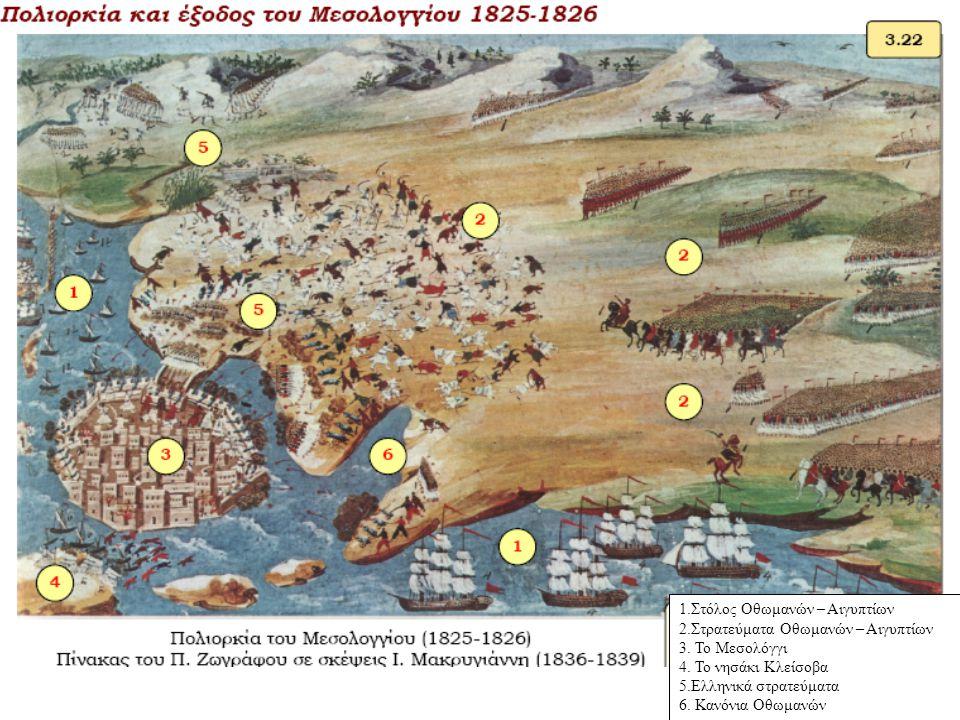 1.Στόλος Οθωμανών – Αιγυπτίων