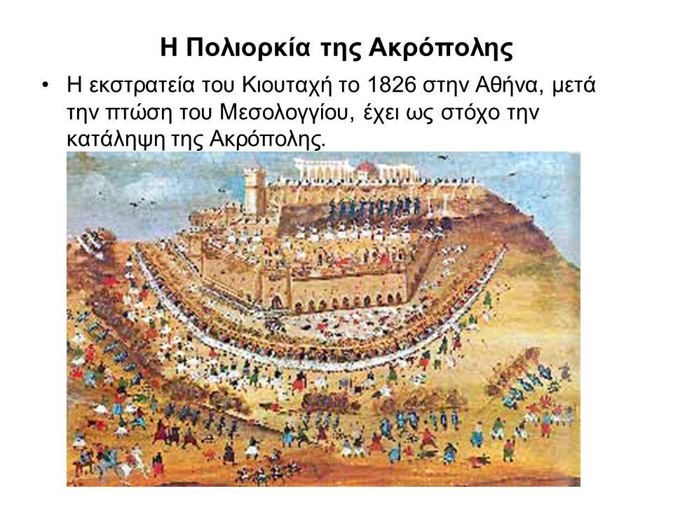 Η Πολιορκία της Ακρόπολης