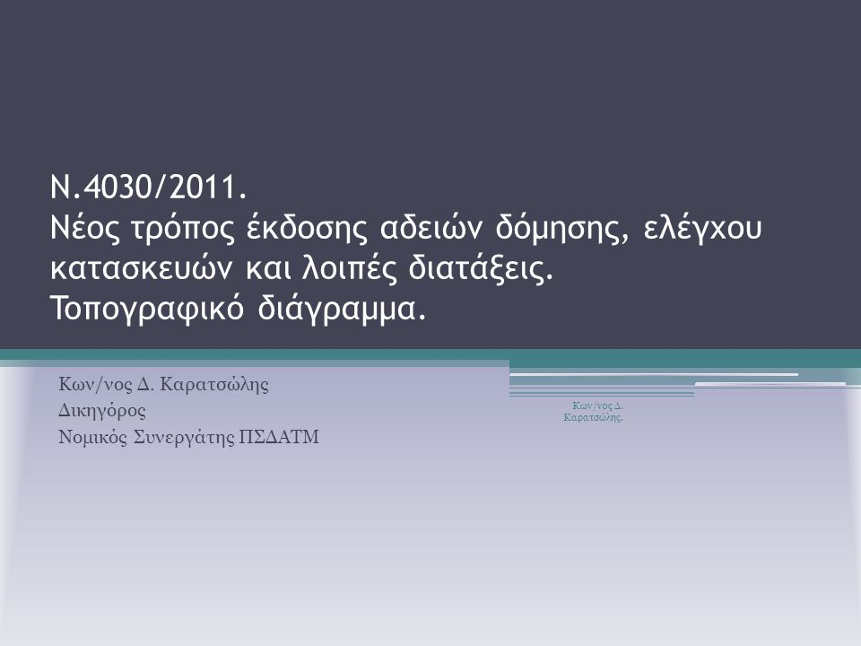 Kων/νος Δ. Καρατσώλης Δικηγόρος Νομικός Συνεργάτης ΠΣΔΑΤΜ