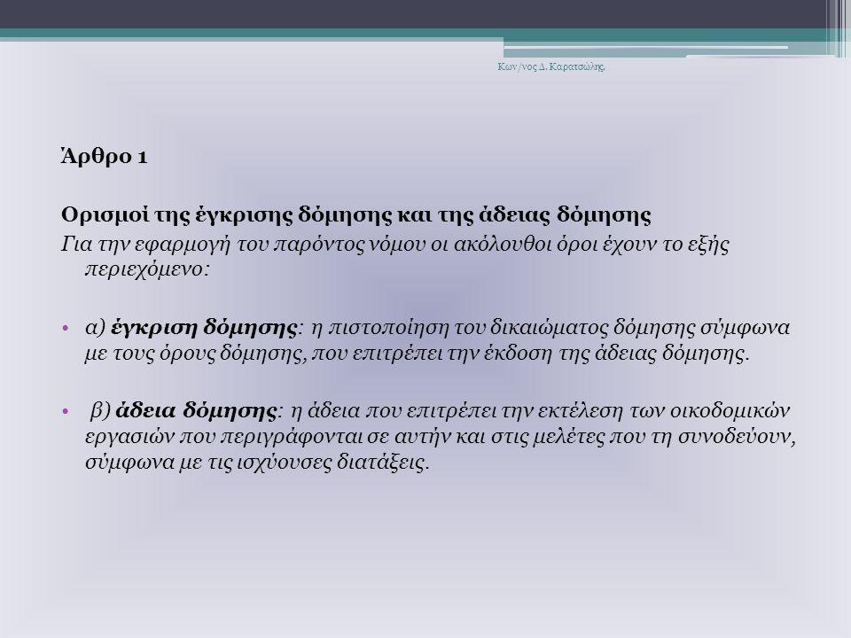 Ορισμοί της έγκρισης δόμησης και της άδειας δόμησης