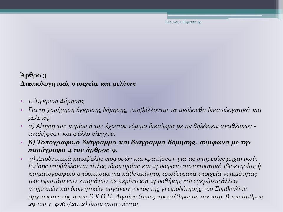Δικαιολογητικά στοιχεία και μελέτες 1. Έγκριση Δόμησης