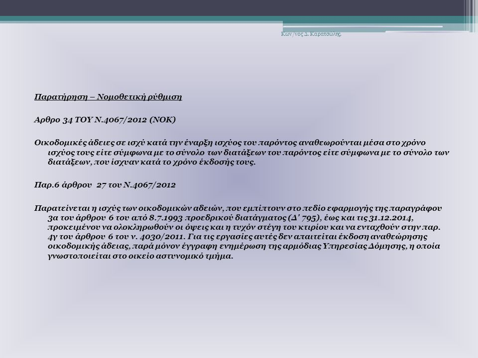 Παρατήρηση – Νομοθετική ρύθμιση Αρθρο 34 ΤΟΥ Ν.4067/2012 (ΝΟΚ)