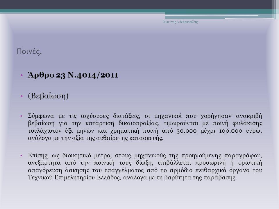 Ποινές. Άρθρο 23 Ν.4014/2011 (Βεβαίωση)