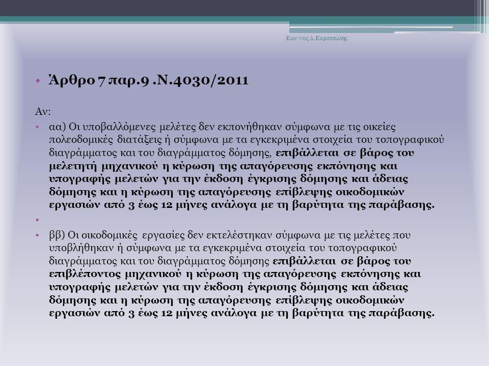 Κων/νος Δ. Καρατσώλης. Άρθρο 7 παρ.9 .Ν.4030/2011. Αν: