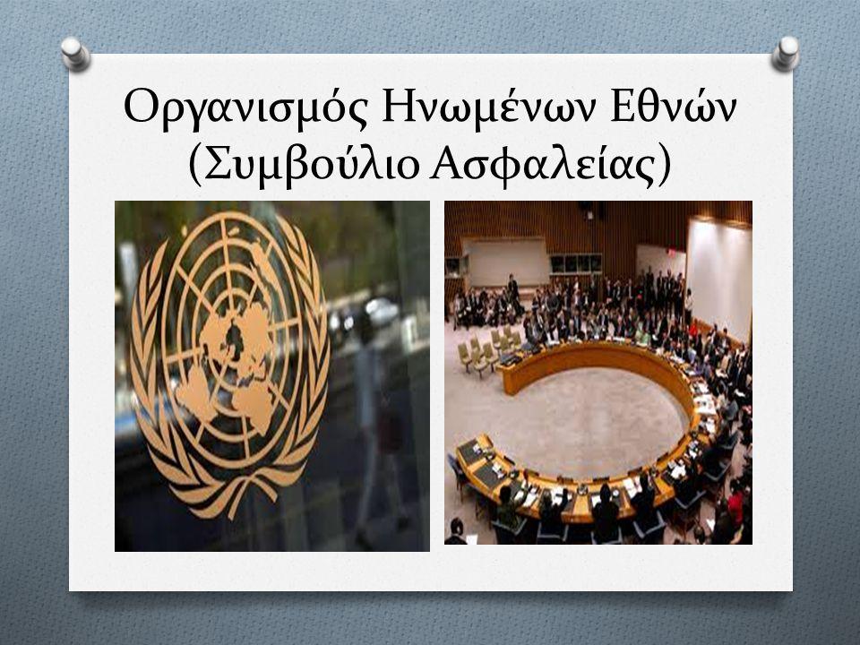 Οργανισμός Ηνωμένων Εθνών (Συμβούλιο Ασφαλείας)