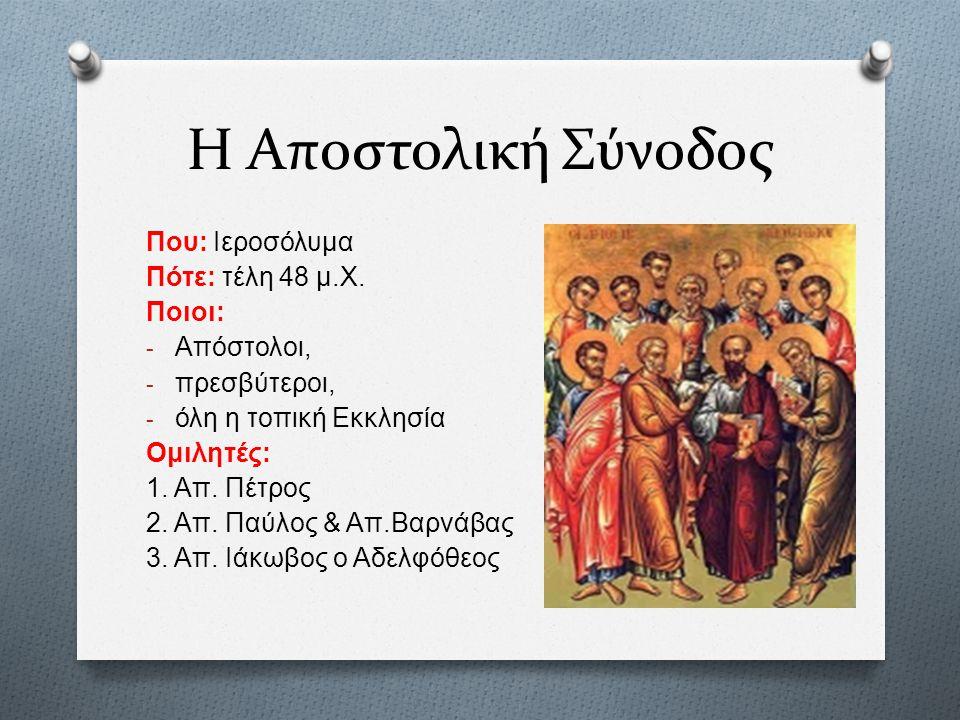 Η Αποστολική Σύνοδος Που: Ιεροσόλυμα Πότε: τέλη 48 μ.Χ. Ποιοι: