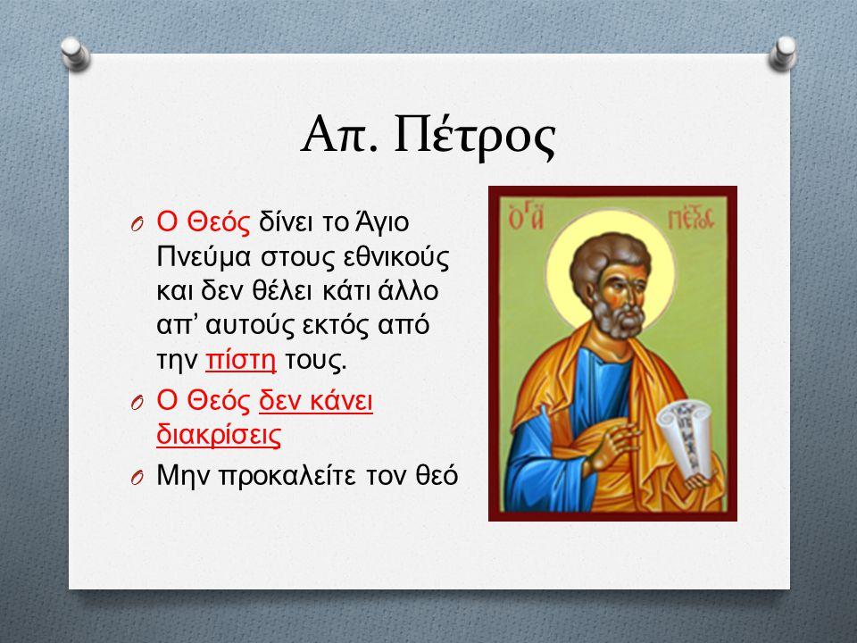 Απ. Πέτρος Ο Θεός δίνει το Άγιο Πνεύμα στους εθνικούς και δεν θέλει κάτι άλλο απ' αυτούς εκτός από την πίστη τους.
