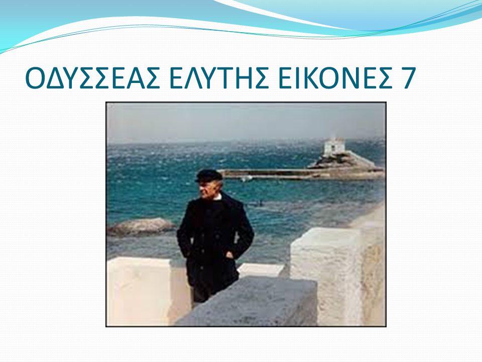ΟΔΥΣΣΕΑΣ ΕΛΥΤΗΣ ΕΙΚΟΝΕΣ 7