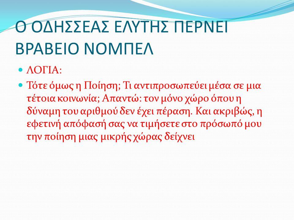Ο ΟΔΗΣΣΕΑΣ ΕΛΥΤΗΣ ΠΕΡΝΕΙ ΒΡΑΒΕΙΟ ΝΟΜΠΕΛ