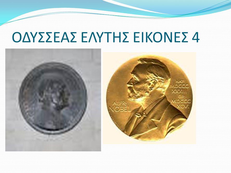 ΟΔΥΣΣΕΑΣ ΕΛΥΤΗΣ ΕΙΚΟΝΕΣ 4