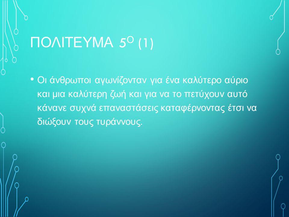 Πολιτευμα 5ο (1)