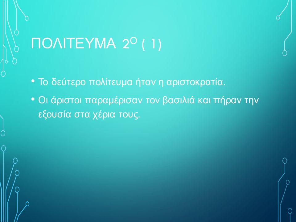 Πολιτευμα 2ο ( 1) Το δεύτερο πολίτευμα ήταν η αριστοκρατία.