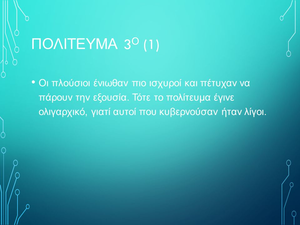 Πολιτευμα 3ο (1)