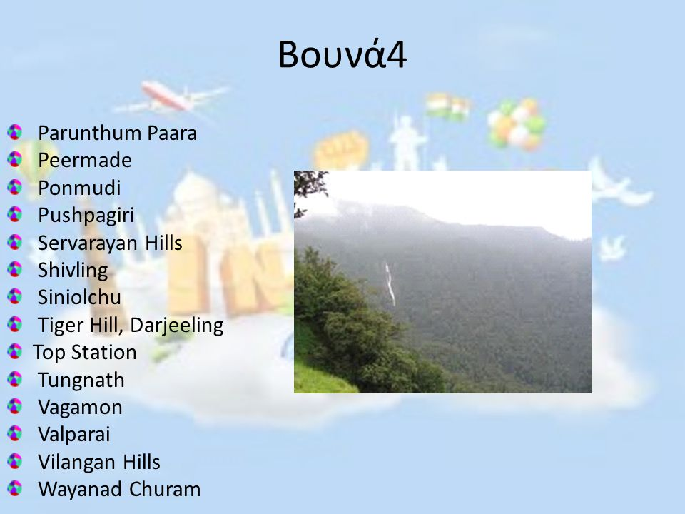 Βουνά4 Parunthum Paara Peermade Ponmudi Pushpagiri Servarayan Hills