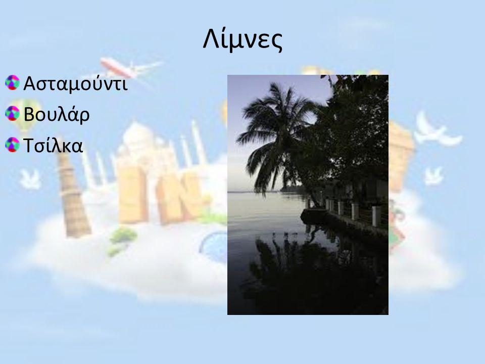 Λίμνες Ασταμούντι Βουλάρ Τσίλκα