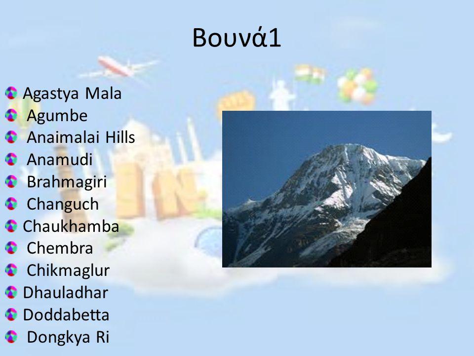 Βουνά1 Agastya Mala Agumbe Anaimalai Hills Anamudi Brahmagiri