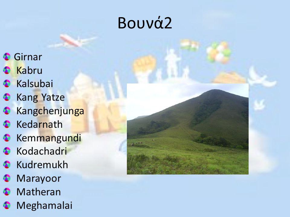 Βουνά2 Girnar Kabru Kalsubai Kang Yatze Kangchenjunga Kedarnath