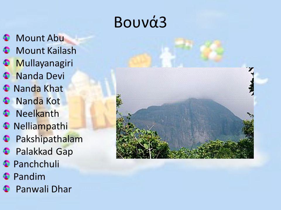 Βουνά3 Mount Abu Mount Kailash Mullayanagiri Nanda Devi Nanda Khat