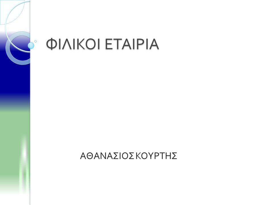 ΦΙΛΙΚΟΙ ΕΤΑΙΡΙΑ ΑΘΑΝΑΣΙΟΣ ΚΟΥΡΤΗΣ