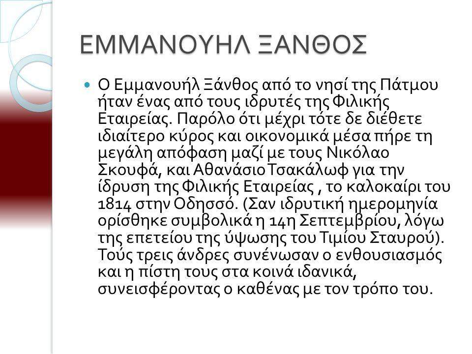 ΕΜΜΑΝΟΥΗΛ ΞΑΝΘΟΣ