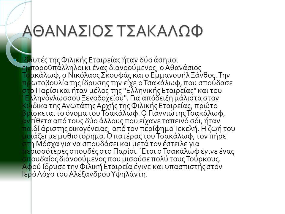 ΑΘΑΝΑΣΙΟΣ ΤΣΑΚΑΛΩΦ