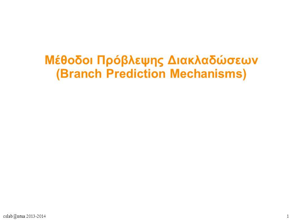 Μέθοδοι Πρόβλεψης Διακλαδώσεων (Branch Prediction Mechanisms)