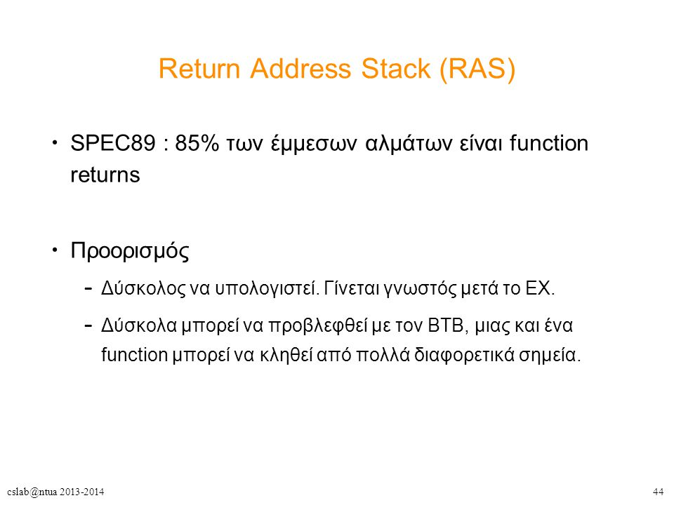 Return Address Stack (RAS)‏