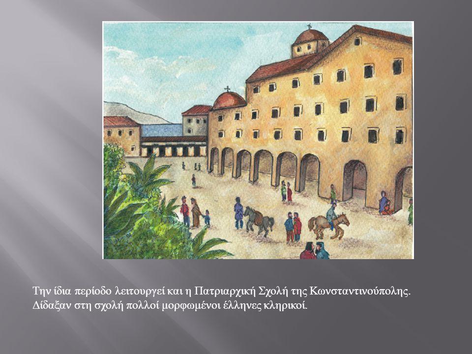 Την ίδια περίοδο λειτουργεί και η Πατριαρχική Σχολή της Κωνσταντινούπολης.