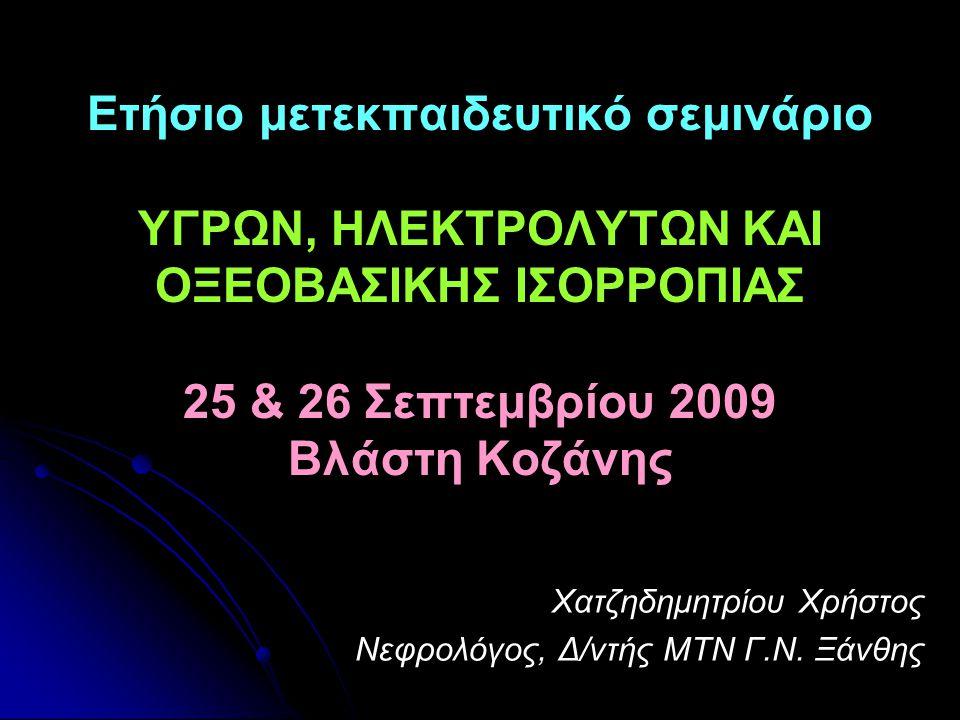 Χατζηδημητρίου Χρήστος Νεφρολόγος, Δ/ντής ΜΤΝ Γ.Ν. Ξάνθης